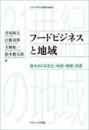 フードビジネスと地域 食をめぐる文化・地域・情報・流通 シリーズ・21世紀の地域