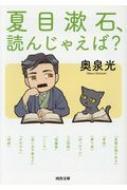 夏目漱石、読んじゃえば? 河出文庫