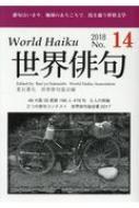 世界俳句 No.14 2018