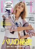 ELLE JAPON (エル・ジャポン)2018年 5月号