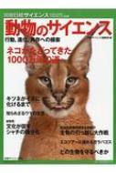 動物のサイエンス 別冊日経サイエンス