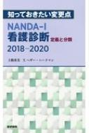 知っておきたい変更点 NANDA-I看護診断定義と分類 2018-2020