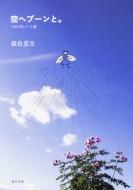 空へブーンと。 つれづれノート 33 角川文庫