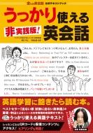 金ため英会話公式テキストブック 「非実践版!うっかり使える英会話」