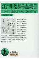 江戸川乱歩作品集 3 パノラマ島奇談・偉大なる夢 他 岩波文庫