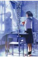 仮面シンドローム NHKオトナヘノベル