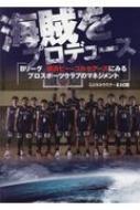 海賊をプロデュース 横浜ビー・コルセアーズにみるスポーツクラブのマネジメント