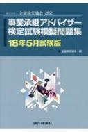 事業承継アドバイザー検定試験模擬問題集 18年5月試験版