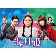 海月姫 Blu-ray BOX