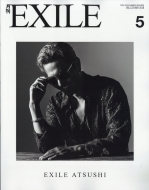 月刊 EXILE (エグザイル)2018年 5月号