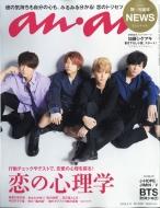 an・an (アン・アン)2018年 4月 11日号