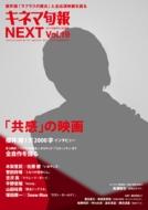 キネマ旬報 Next Vol.19 キネマ旬報 2018年 4月 13日号増刊