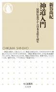 神道入門 民俗伝承学から日本文化を読む ちくま新書