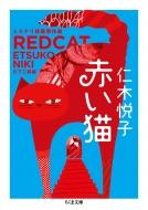 赤い猫 短篇ミステリ傑作選 ちくま文庫