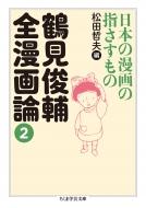 鶴見俊輔全漫画論 2 日本の漫画の指さすもの ちくま学芸文庫