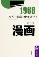 1968 3 漫画 筑摩選書
