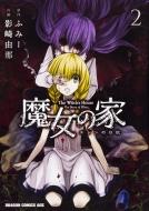 魔女の家エレンの日記 2 ドラゴンコミックスエイジ