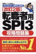 転職者用SPI3攻略問題集 テストセンター・SPI3-G対応 改訂2版
