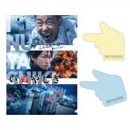 クリアファイル・指拳銃ふせんセット / いぬやしき