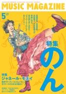 MUSIC MAGAZINE (ミュージックマガジン)2018年 5月号