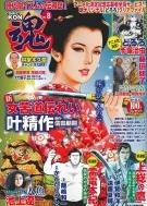 Comic魂 Vol.8 主婦の友ヒットシリーズ