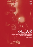 Re:13 -The worst foe you meet would be always you yourself-0923日比谷野外大音楽堂