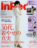 In Red (インレッド)2018年 5月号