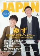 Rockin'on Japan (ロッキング・オン・ジャパン)2018年 5月号