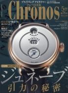 Chronos (クロノス)日本版 2018年 5月号