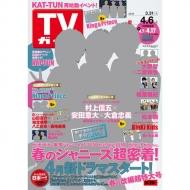 週刊TVガイド 関東版 2018年 4月 6日号