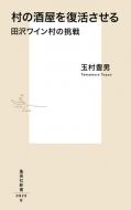 村の酒屋を復活させる 田沢ワイン村の挑戦 集英社新書