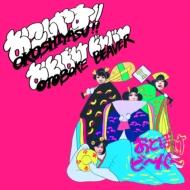 Okoshiyasu!! Otoboke Beaver -RSD2018 EDITION【2018 RECORD STORE DAY 限定盤】(カラーヴァイナル仕様/アナログレコード)