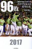 96敗 東京ヤクルトスワローズ それでも見える、希望の光