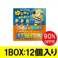 ぷっちょワールドミニオンズ3 スティック(12本入り1BOX)
