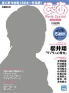 ぴあ Movie Special 2018 Spring (ぴあムック)