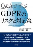 Q & Aで学ぶGDPRのリスクと対応策