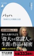 バッハ 「音楽の父」の素顔と生涯 平凡社新書