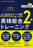 よく出る5テーマ別英検総合トレーニング2級