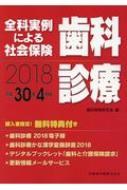 全科実例による社会保険歯科診療 平成30年4月版