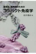 薬学生・薬剤師のためのコンパクト免疫革