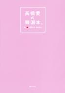 高橋愛の韓国ガイドブック 講談社mook