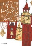 ザ・ロング・アンド・ワインディング・ロード 東京バンドワゴン 集英社文庫