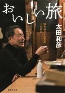 おいしい旅 錦市場の木の葉丼とは何か 集英社文庫