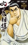 火ノ丸相撲 20 ジャンプコミックス