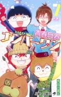 青春兵器ナンバーワン 7 ジャンプコミックス