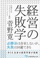経営の失敗学 日経ビジネス人文庫