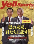 Yell sports (エールスポーツ)千葉 Vol.18 2018年 5月号