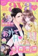 Young Love Comic aya (ヤングラブコミックアヤ)2018年 5月号
