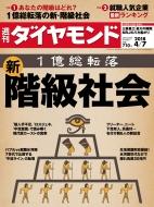 週刊ダイヤモンド 2018年 4月 7日号