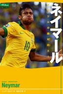 ネイマール ブラジルの絶対的エース スポーツノンフィクション